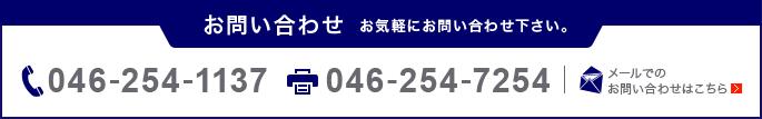 お問い合わせ TEL046-254-1137 FAX:046-254-7254