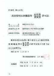 埼玉北本出張所