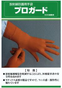 放射線防護用手袋