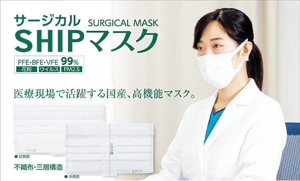 SHIPマスク